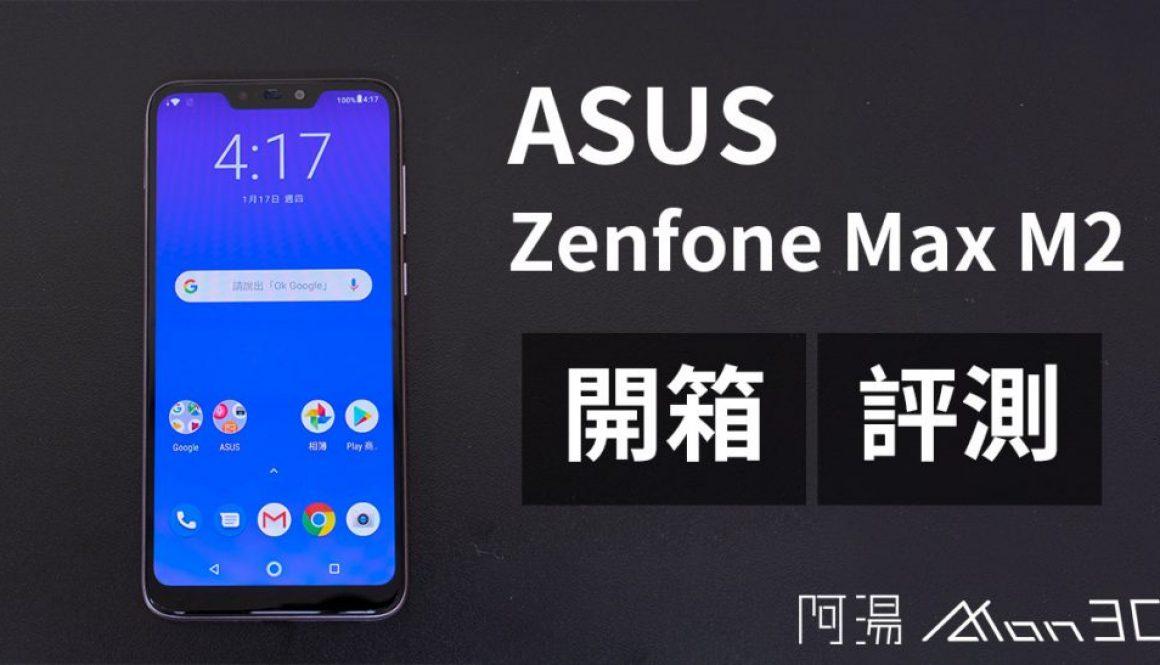 ASUS ZENFONE MAX M2 開箱