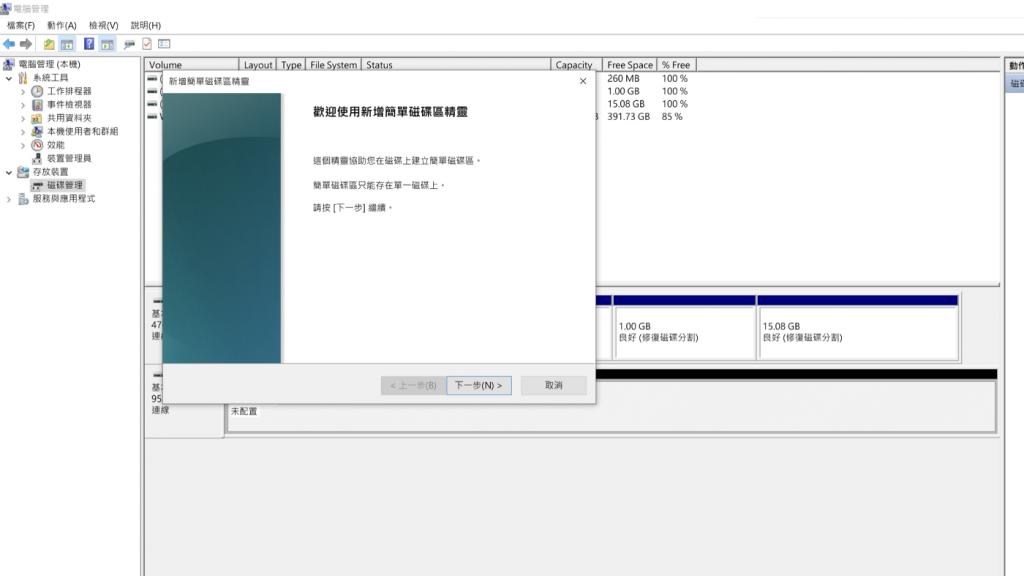 AERO 創作者筆電升級 M.2 SSD 教學