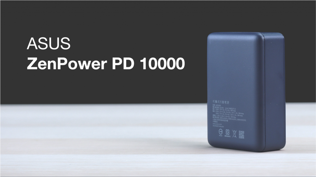 哇~好小 ASUS ZenPower PD 10000 行動電源 - 26