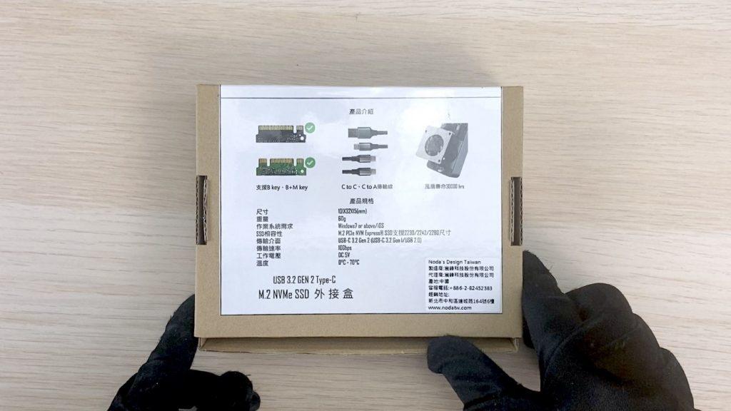 開箱 NODA Turbine 內建風扇的 SSD 外接盒 - 2