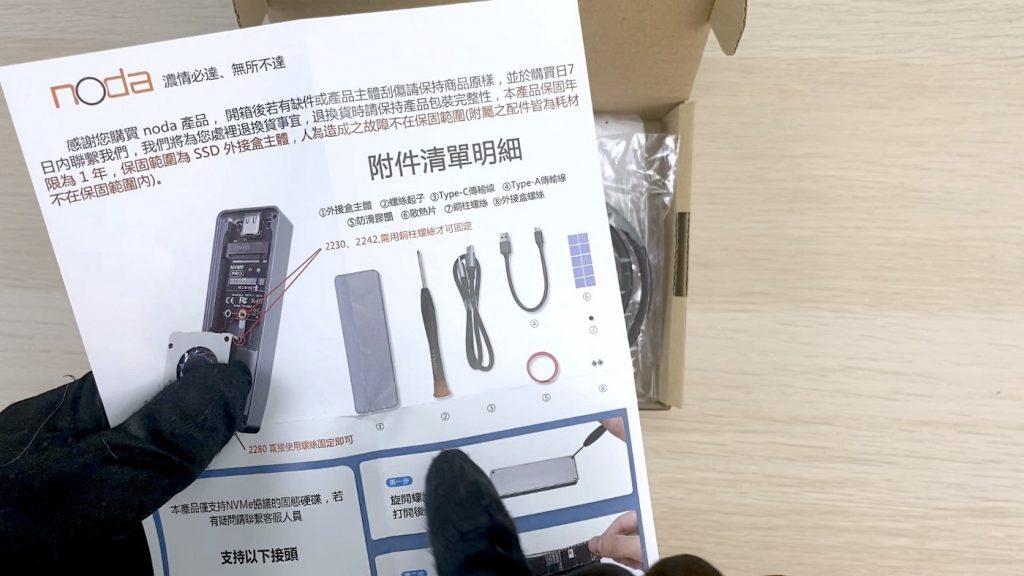 開箱 NODA Turbine 內建風扇的 SSD 外接盒 - 4