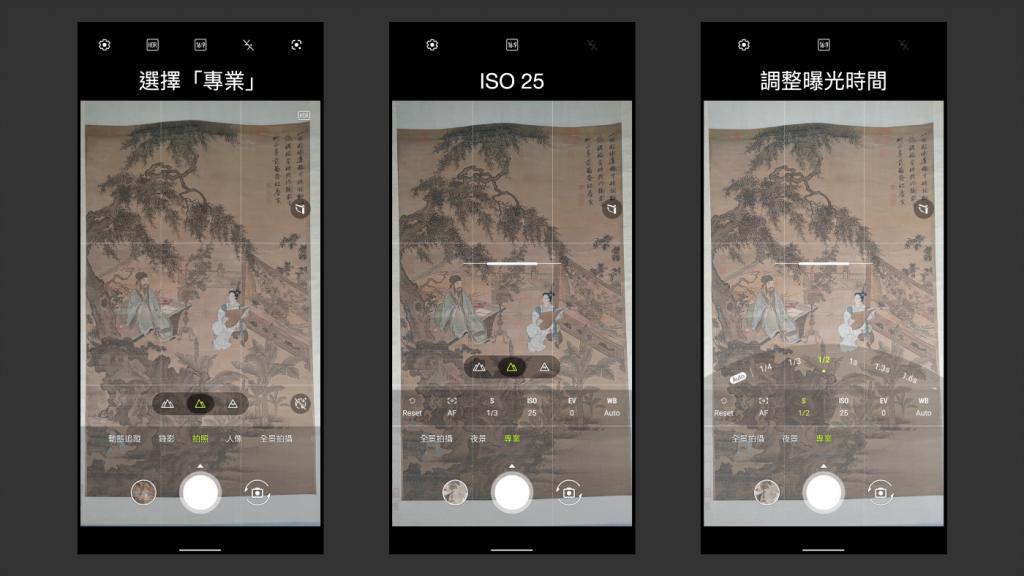 昏暗的博物館也能拍出國寶細節!超強 ZenFone7 十大拍攝密技,公開不私藏 - 4
