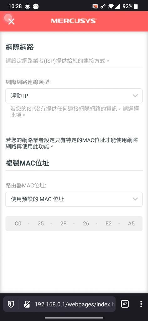 「開箱」水星 Mercusys MR70X – WiFi 6 路由器竟然可以這麼便宜!