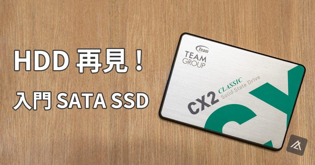 「評測。開箱」Team CX2 2TB - 老電腦升級利器,入門 SATA SSD 好選擇v