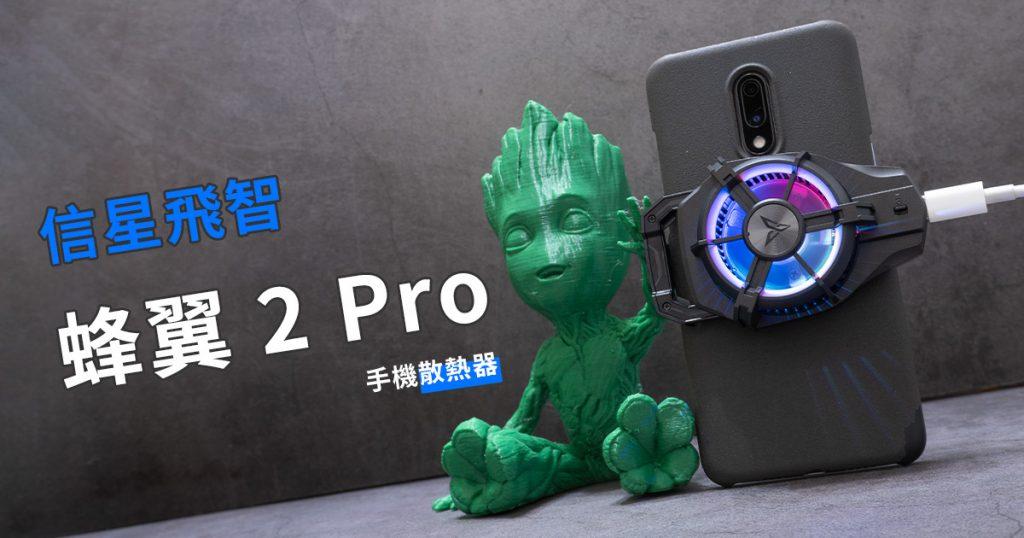 「開箱」信星飛智蜂翼 2 Pro 手機製冷散熱器 - 玩手遊不熱當! - 1