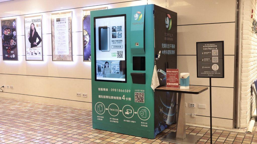 自動販賣機也能貼保護貼?TOPFILM 貼膜機,iPhone 貼膜新體驗 - 1
