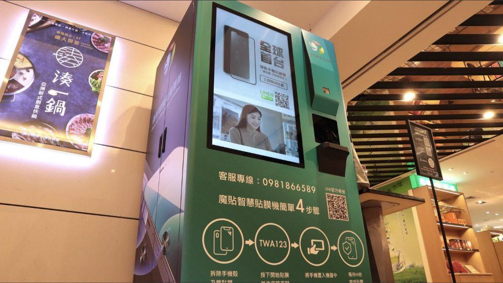 自動販賣機也能貼保護貼?TOPFILM 貼膜機,iPhone 貼膜新體驗 - 2