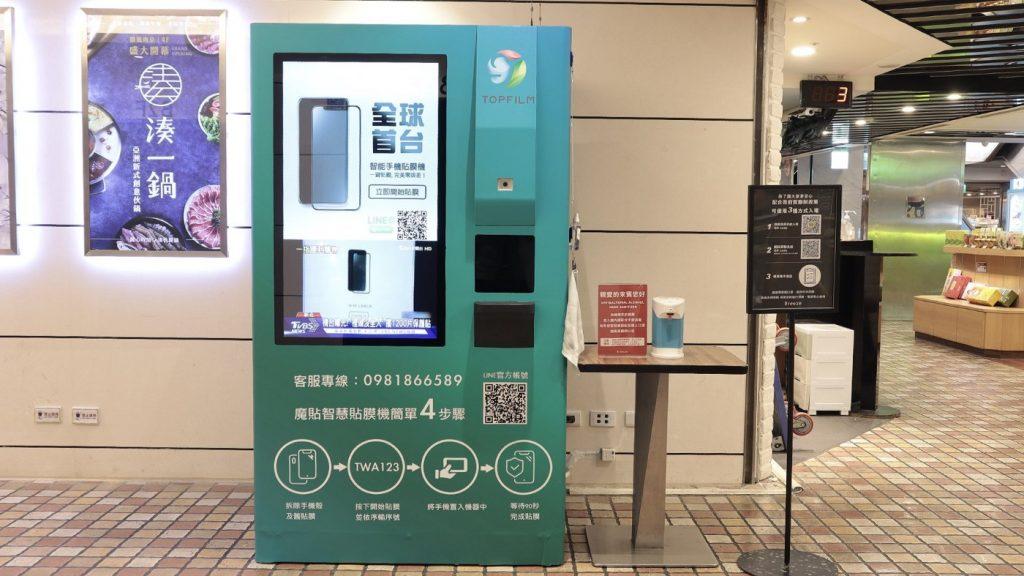 自動販賣機也能貼保護貼?TOPFILM 貼膜機,iPhone 貼膜新體驗 - 5