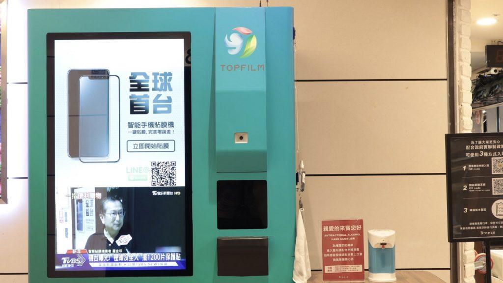 自動販賣機也能貼保護貼?TOPFILM 貼膜機,iPhone 貼膜新體驗 - 8