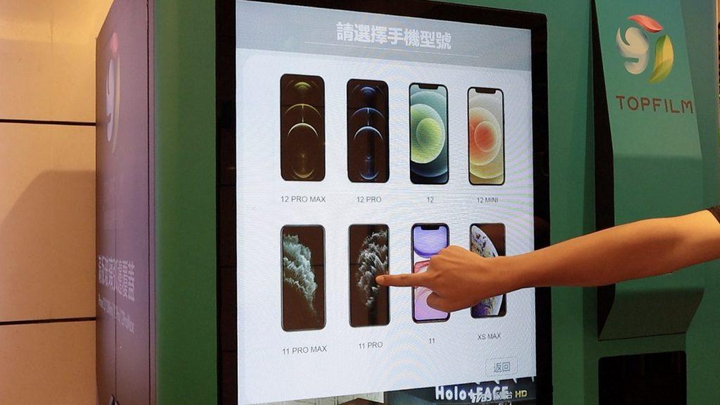 自動販賣機也能貼保護貼?TOPFILM 貼膜機,iPhone 貼膜新體驗 - 10