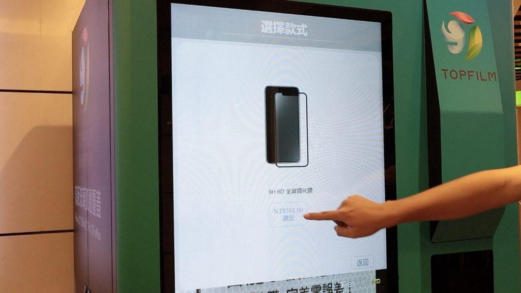 自動販賣機也能貼保護貼?TOPFILM 貼膜機,iPhone 貼膜新體驗 - 11