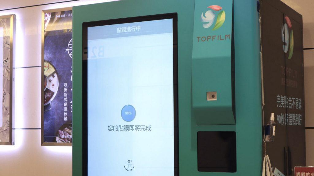 自動販賣機也能貼保護貼?TOPFILM 貼膜機,iPhone 貼膜新體驗 - 18
