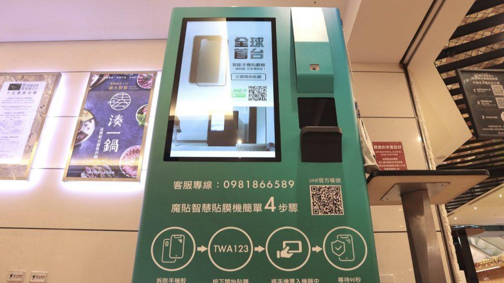 自動販賣機也能貼保護貼?TOPFILM 貼膜機,iPhone 貼膜新體驗 - 25